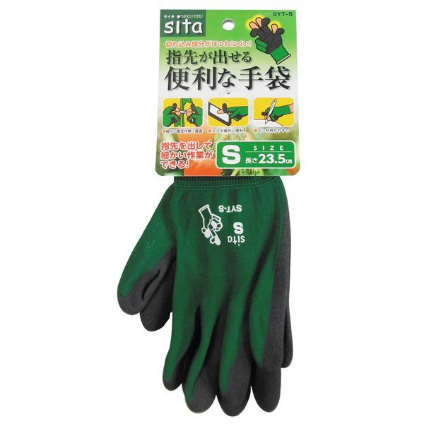 10000円以上送料無料 (業務用5個セット) Sita 指先が出せる便利な手袋 【S】 SYT-S 生活用品・インテリア・雑貨 花 ガーデニング その他のガーデニング用品 レビュー投稿で次回使える2000円クーポン全員にプレゼント