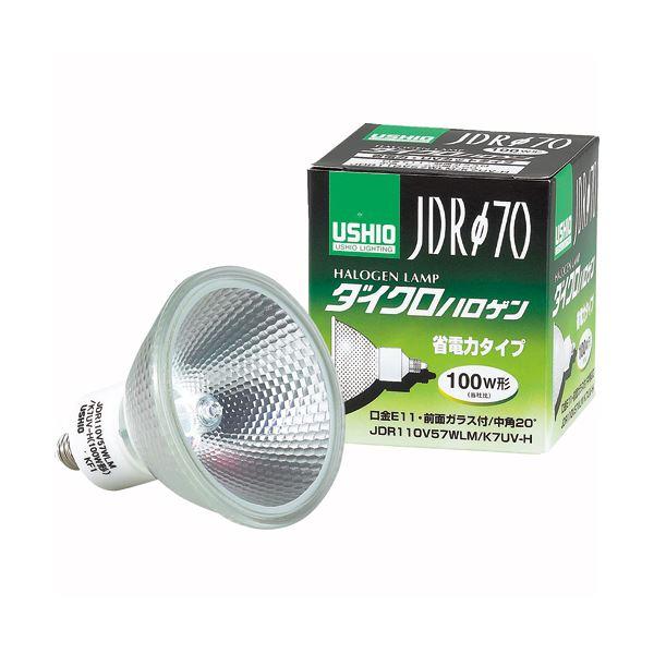 (まとめ) ウシオライティング ダイクロハロゲン 130W 広角 E11口金 ミラー付 JDR110V75WLW/K7UV-H 1個 【×2セット】 家電 電球 その他の電球 レビュー投稿で次回使える2000円クーポン全員にプレゼント