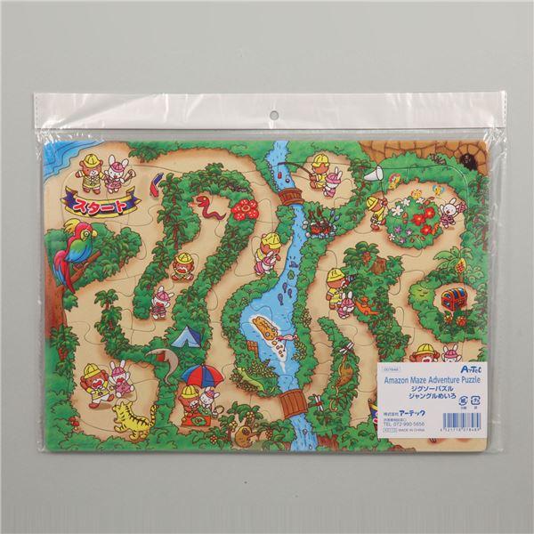 10000円以上送料無料 (まとめ)アーテック ジグソーパズル ジャングルめいろ 【×30セット】 ホビー・エトセトラ おもちゃ パズル・立体パズル レビュー投稿で次回使える2000円クーポン全員にプレゼント