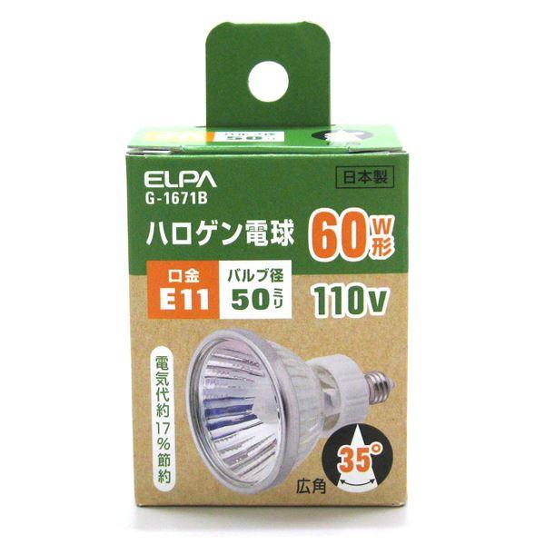 10000円以上送料無料 (業務用セット) ELPA ハロゲン電球 60W形 E11 広角 G-1671B 【×3セット】 家電 電球 その他の電球 レビュー投稿で次回使える2000円クーポン全員にプレゼント