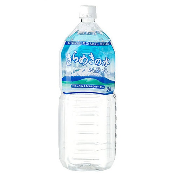 10000円以上送料無料 【飲料水】きらめきの水 ナチュラルミネラルウォーター PET 2.0L×6本 (1ケース) フード・ドリンク・スイーツ 水・ミネラルウォーター その他の水・ミネラルウォーター レビュー投稿で次回使える2000円クーポン全員にプレゼント