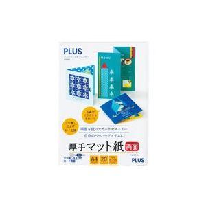 (業務用100セット) プラス 厚手マット紙 両面 IT-W122MC A4 20枚 AV・デジモノ プリンター OA・プリンタ用紙 レビュー投稿で次回使える2000円クーポン全員にプレゼント