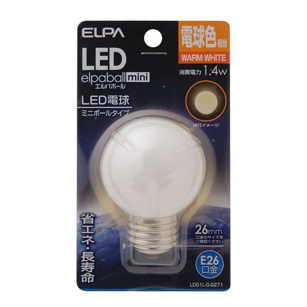 【送料無料】(まとめ) ELPA LED装飾電球 ミニボール球形 E26 G50 電球色 LDG1L-G-G271 【×10セット】 家電 電球 その他の電球 レビュー投稿で次回使える2000円クーポン全員にプレゼント