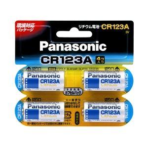 5000円以上送料無料 パナソニック(家電) カメラ用リチウム電池 3V CR123A 4個パック CR-123AW/4P AV・デジモノ パソコン・周辺機器 その他のパソコン・周辺機器 レビュー投稿で次回使える2000円クーポン全員にプレゼント