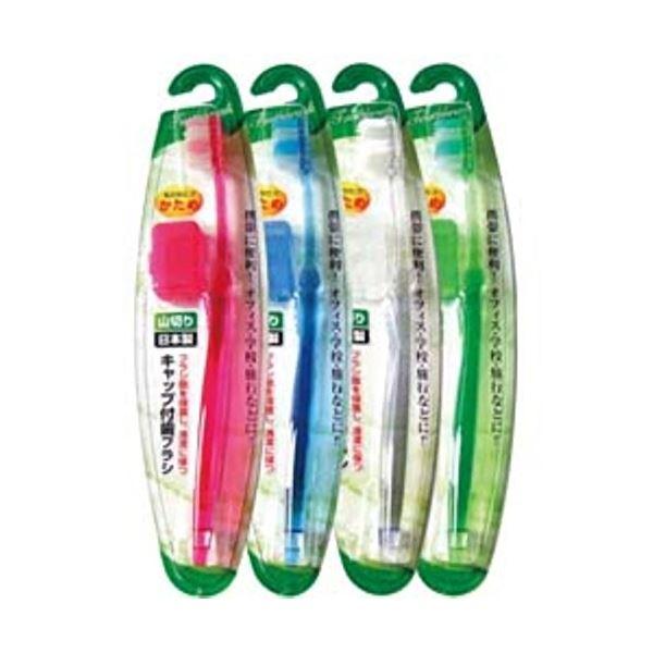 キャップ付歯ブラシ山切りカット(かため)日本製 【12個セット】 41-210 ダイエット・健康 オーラルケア 歯ブラシ レビュー投稿で次回使える2000円クーポン全員にプレゼント