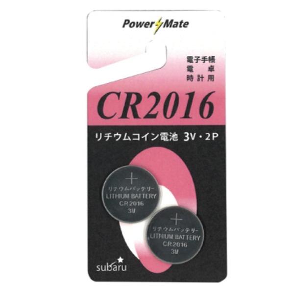 10000円以上送料無料 パワーメイト リチウムコイン電池(CR2016・2P)【10個セット】 275-18 家電 電池・充電池 レビュー投稿で次回使える2000円クーポン全員にプレゼント