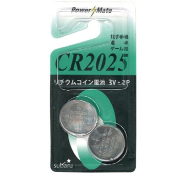 10000円以上送料無料 パワーメイト リチウムコイン電池(CR2025・2P)【10個セット】 275-19 家電 電池・充電池 レビュー投稿で次回使える2000円クーポン全員にプレゼント