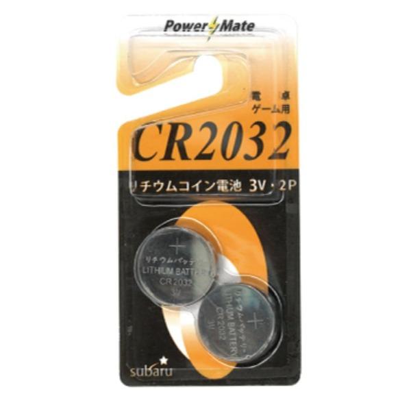 10000円以上送料無料 パワーメイト リチウムコイン電池(CR2032・2P)【10個セット】 275-20 家電 電池・充電池 レビュー投稿で次回使える2000円クーポン全員にプレゼント