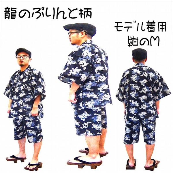 【送料無料】龍総柄甚平 紺 L ファッション 和装 その他の和装 レビュー投稿で次回使える2000円クーポン全員にプレゼント