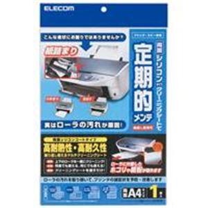 10000円以上送料無料 (業務用50セット) エレコム ELECOM OAクリーニングシート CK-PR1W AV・デジモノ パソコン・周辺機器 クリーナー・クリーニング レビュー投稿で次回使える2000円クーポン全員にプレゼント