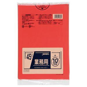 【送料無料】(まとめ) ジャパックス カラーポリ袋 赤 45L CCR45 1パック(10枚) 【×20セット】 生活用品・インテリア・雑貨 日用雑貨 掃除用品 レビュー投稿で次回使える2000円クーポン全員にプレゼント