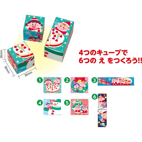 10000円以上送料無料 (まとめ)アーテック クリスマスキューブパズル 【×40セット】 ホビー・エトセトラ おもちゃ パズル・立体パズル レビュー投稿で次回使える2000円クーポン全員にプレゼント