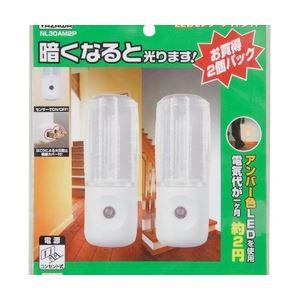 【送料無料】(まとめ)YAZAWA センサーナイトライトアンバーLED2個入 NL30AM2P【×5セット】 家電 生活家電 照明 レビュー投稿で次回使える2000円クーポン全員にプレゼント