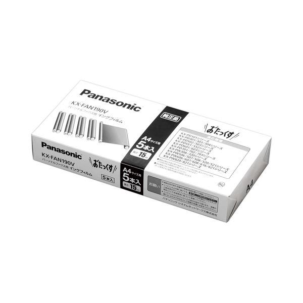 【送料無料】Panasonic 普通紙FAXインクフィルムKX-FAN190V 5個 AV・デジモノ パソコン・周辺機器 インク・インクカートリッジ・トナー FAX用インク・トナー レビュー投稿で次回使える2000円クーポン全員にプレゼント