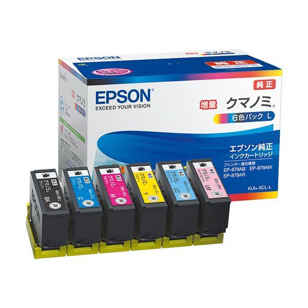 【送料無料】エプソン インクカートリッジ クマノミ6色パック 増量タイプ KUI-6CL-L 1箱(6個:各色1個) AV・デジモノ パソコン・周辺機器 インク・インクカートリッジ・トナー インク・カートリッジ エプソン(EPSON)用 レビュー投稿で次回使える2000円クーポン全員にプレゼン