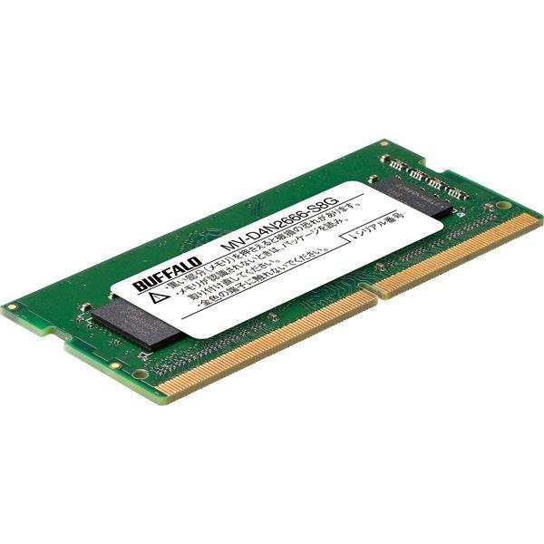 【送料無料】バッファロー PC4-2666対応 260ピン DDR4 SO-DIMM 8GB MV-D4N2666-S8G AV・デジモノ パソコン・周辺機器 USBメモリ・SDカード・メモリカード・フラッシュ その他のUSBメモリ・SDカード・メモリカード・フラッシュ レビュー投稿で次回使える2000円クーポン全員に
