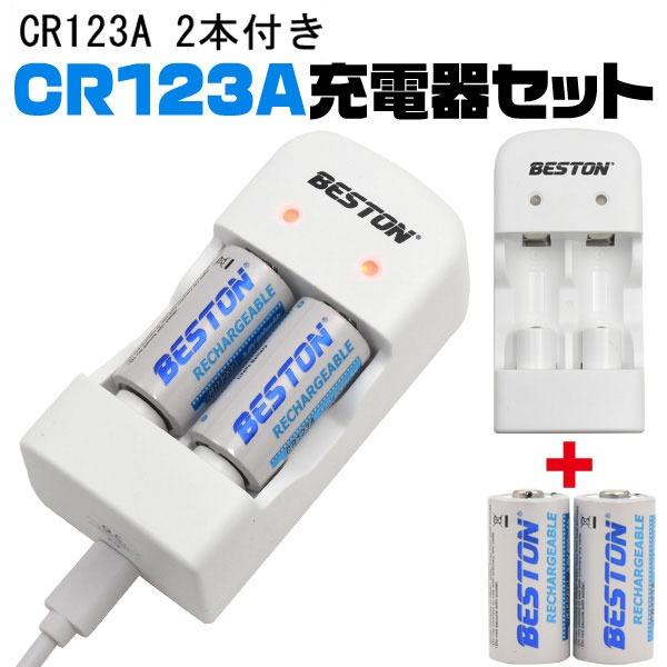 【送料無料】【2個セット】CR123A充電池 2個付き! CR123A USB充電器セット AV・デジモノ カメラ・デジタルカメラ カメラ用電源・充電器 レビュー投稿で次回使える2000円クーポン全員にプレゼント