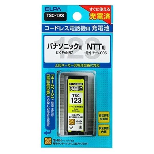 【送料無料】コードレス電話機用 交換充電池 パナソニック(Panasonic)/NTT用 ELPA(エルパ) NiMHTSC-123 家電 電池・充電池 レビュー投稿で次回使える2000円クーポン全員にプレゼント