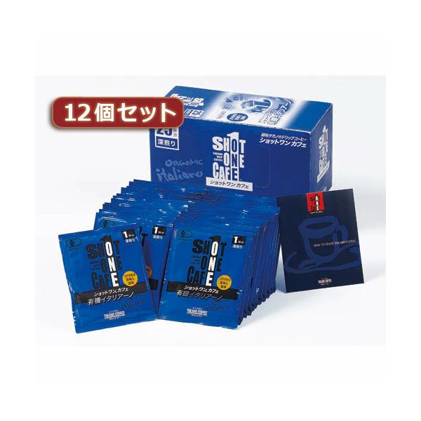 10000円以上送料無料 タカノコーヒー ショットワンカフェ 有機イタリアーノ12個セット AZB1216X12 フード・ドリンク・スイーツ コーヒー インスタントコーヒー レビュー投稿で次回使える2000円クーポン全員にプレゼント