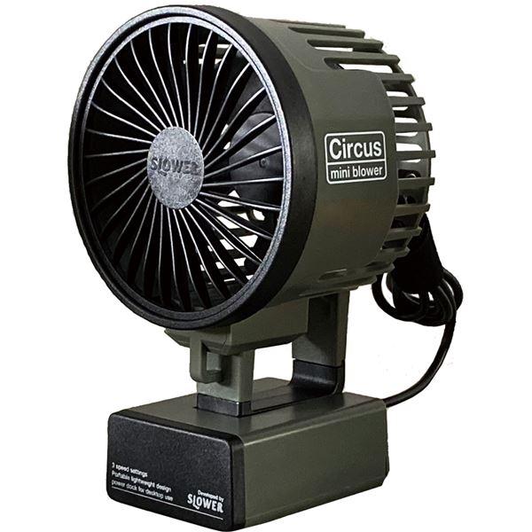 【送料無料】SLOWER mini blower Circus ミニ扇風機 オリーブ 家電 季節家電(冷暖房・空調) 扇風機・サーキュレーター レビュー投稿で次回使える2000円クーポン全員にプレゼント