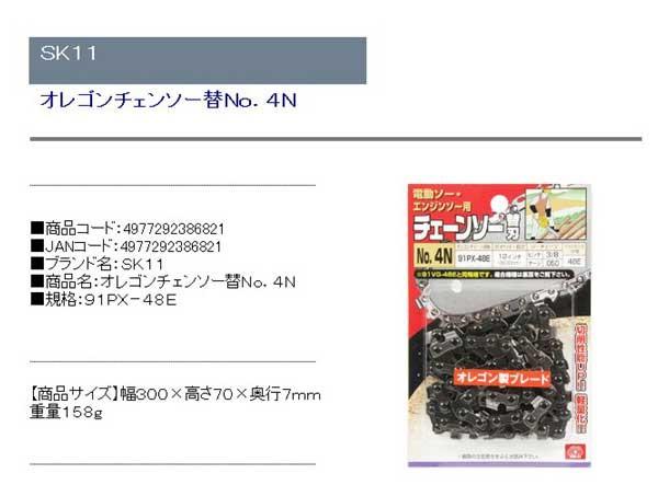 SK11・オレゴンチェンソー替No.4N・91PX−48E・先端工具・電動アクセサリー・チェンソー替刃・DIYツールの商品説明画像1