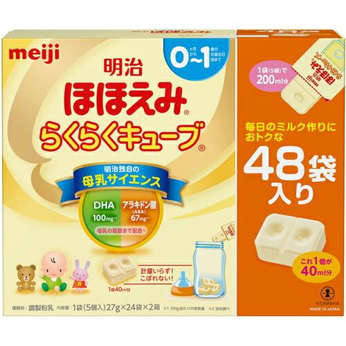 ベビー&キッズ ミルク・飲料 新生児用ミルク 明治 ほほえみ らくらくキューブ 27g×24袋×2個