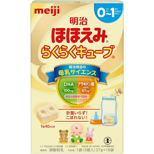 ベビー&キッズ ミルク・飲料 新生児用ミルク 明治 ほほえみ らくらくキューブ 27g×16袋