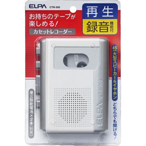 5000円以上送料無料 エルパ(ELPA) カセットテープレコーダー 録音・再生 CTR-300 家電 オーディオ機器 コンポ・ラジカセ レビュー投稿で次回使える2000円クーポン全員にプレゼント