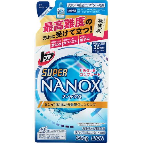 5000円以上送料無料 トップ スーパーNANOX(ナノックス) つめかえ用 360g 日用品 洗濯用品 洗濯洗剤 レビュー投稿で次回使える2000円クーポン全員にプレゼント