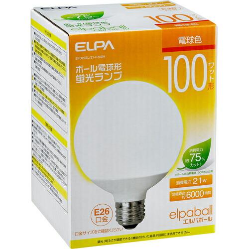 5000円以上送料無料 エルパ(ELPA) ボール電球形蛍光ランプ 100W形 E26 電球色 EFG25EL/21-G102H 家電 電球・蛍光灯 電球型蛍光灯 レビュー投稿で次回使える2000円クーポン全員にプレゼント