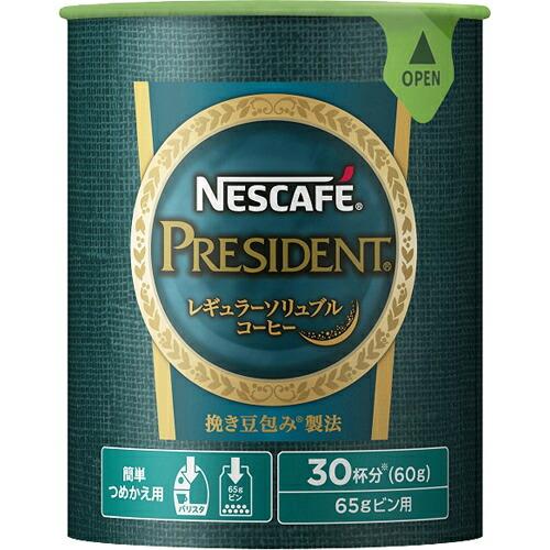 5000円以上送料無料 ネスカフェ プレジデント エコ&システムパック 60g 水・飲料 コーヒー・ココア インスタントコーヒー レビュー投稿で次回使える2000円クーポン全員にプレゼント