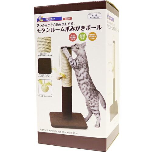 ペット用品 猫用品(グッズ) 猫用デイリーグッズ キャティーマン モダンルーム 爪みがきポール