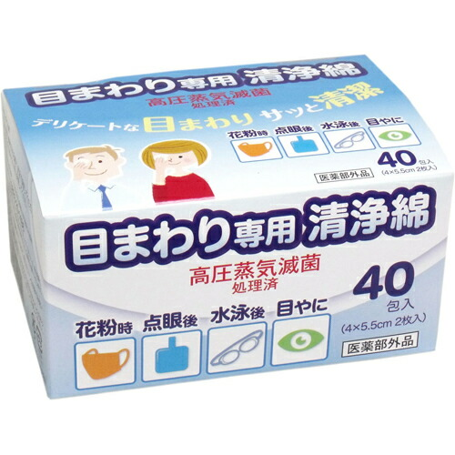衛生医療 看護・医療用品 脱脂綿 目まわり専用清浄綿 40包