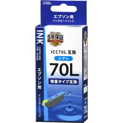 家電 別売部品 プリンタ用インク エプソン用インクカートリッジ ICC70L互換 染料シアン 増量タイプ互換 INK-E70LB-C