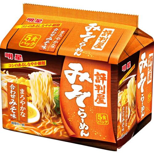 フード 穀物・豆・麺類 ラーメン 【ケース販売】評判屋 みそらーめん 5食パック×6個