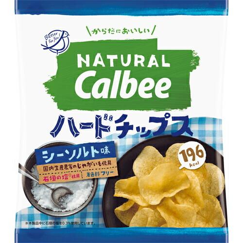 フード お菓子 スナック菓子 【ケース販売】カルビー NaturalCalbee ハード シーソルト味 39g×12袋