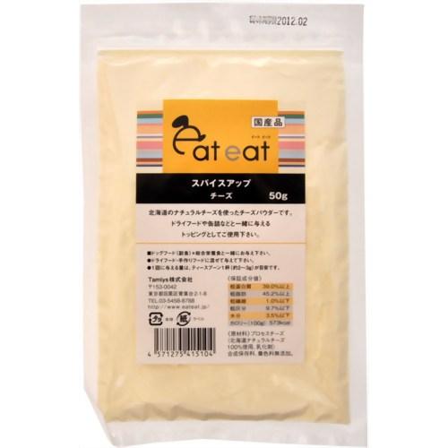 5000円以上送料無料 eateat(イートイート) スパイスアップ チーズ 50 ペット用品 猫用食品(フード・おやつ) キャットフード(猫缶・パウチ・一般食) レビュー投稿で次回使える2000円クーポン全員にプレゼント