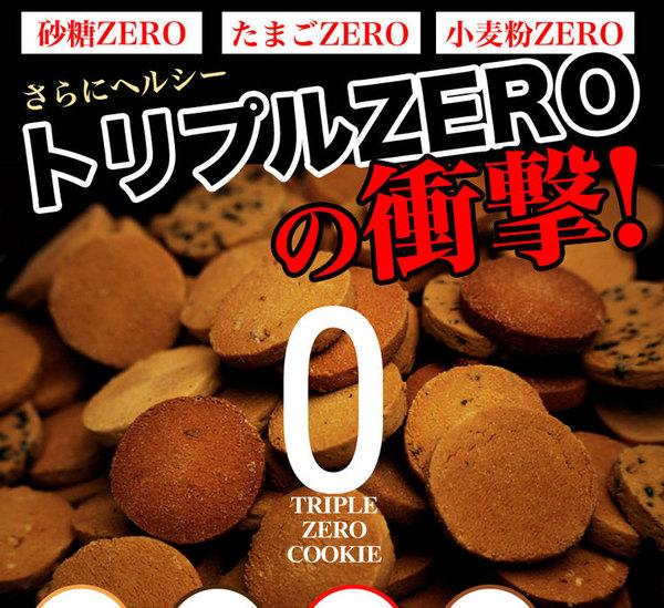 豆乳おからクッキー トリプルZERO フード・ドリンク・スイーツ クッキー 豆乳おからクッキー レビュー投稿で次回使える2000円クーポン全員にプレゼント