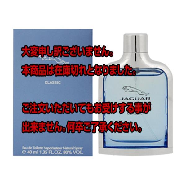 ジャガー JAGUAR 香水 ジャガークラシック ET/SP/40ML 1390-JG-40 【美容・健康 香水・フレグランス】