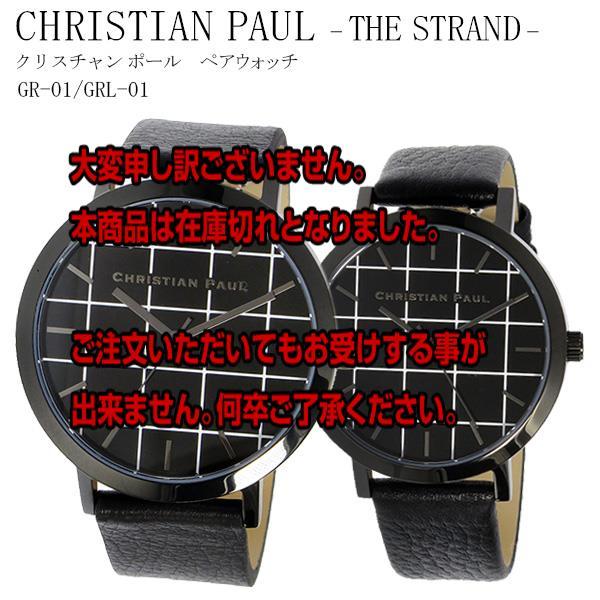 【ペアウォッチ】 クリスチャンポール CHRISTIAN PAUL ブラックグリッド文字盤 ブラック レザーバンド STRAND GR-01/GRL-01 【腕時計 ペアウォッチ】返品可 レビュー投稿で次回使える2000円クーポン全員にプレゼント