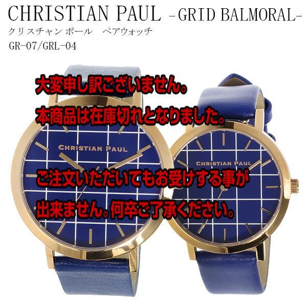 【ペアウォッチ】 クリスチャンポール CHRISTIAN PAUL ブルーグリッド文字盤 ブルー レザーバンド BALMORAL GR-07/GRL-04 【腕時計 ペアウォッチ】返品可 レビュー投稿で次回使える2000円クーポン全員にプレゼント
