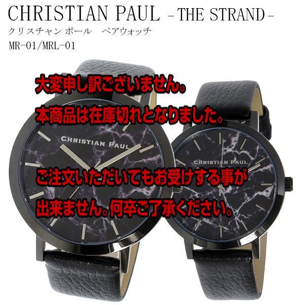 【ペアウォッチ】 クリスチャンポール CHRISTIAN PAUL ブラックマーブル文字盤 ブラック レザーバンド STRAND MR-01/MRL-01 【腕時計 ペアウォッチ】返品可 レビュー投稿で次回使える2000円クーポン全員にプレゼント