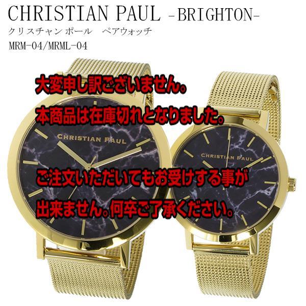 【ペアウォッチ】 クリスチャンポール CHRISTIAN PAUL ブラックマーブル文字盤 ゴールド メッシュバンド BRIGHTON MRM-04/MRML-04 【腕時計 ペアウォッチ】返品可 レビュー投稿で次回使える2000円クーポン全員にプレゼント
