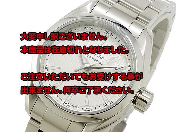 オメガ OMEGA シーマスター アクアテラ クオーツ レディース 腕時計 23110306002001 【腕時計 ハイブランド】返品可 レビュー投稿で次回使える2000円クーポン全員にプレゼント