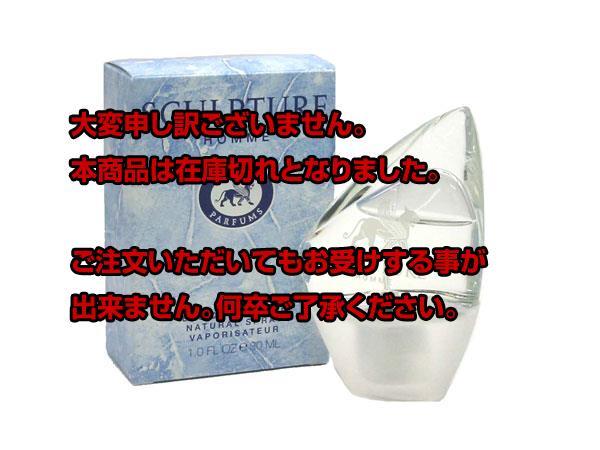 ニコス NIKOS 香水 スカルプチャー オム ET/SP/30ML 310-NK-30 【美容・健康 香水・フレグランス】