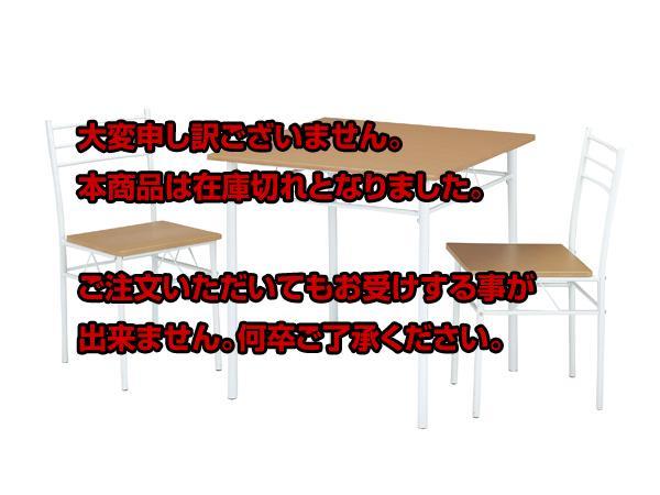 ダイニング3点セット DSP-75(BR) 【代引き不可】 【インテリア 机・テーブル】返品可 レビュー投稿で次回使える2000円クーポン全員にプレゼント