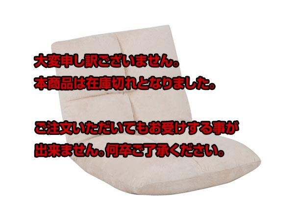 フロアチェア FLOOR CHAIR 座椅子 パントIV 【代引不可】 【インテリア 椅子・ソファ】返品可 レビュー投稿で次回使える2000円クーポン全員にプレゼント