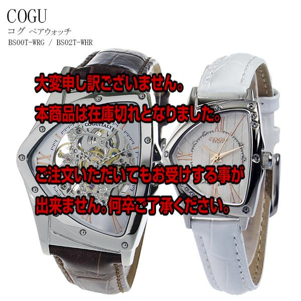 コグ COGU ペアウォッチ 腕時計 BS00T-WRG/BS02T-WHR ホワイト/ホワイト 【腕時計 ペアウォッチ】返品可 レビュー投稿で次回使える2000円クーポン全員にプレゼント