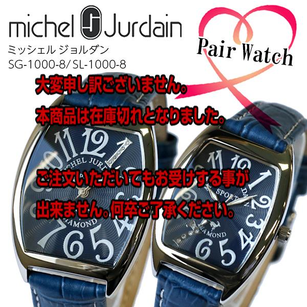 【ペアウォッチ】 ミッシェルジョルダン MICHEL JURDAIN カサブランカ MJPAIR-1000-8 ネイビー/シルバー SG-1000-8/SL-1000-8 【腕時計 ペアウォッチ】返品可 レビュー投稿で次回使える2000円クーポン全員にプレゼント