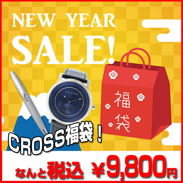 【福袋】クロス CROSS ボールペン 腕時計 AT0112-4 CR8027-01 ネイビー 【 】返品可 レビュー投稿で次回使える2000円クーポン全員にプレゼント